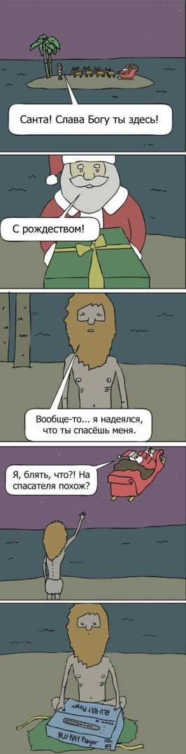 комикс-Комиксы-santa-Santa-claus-1004681