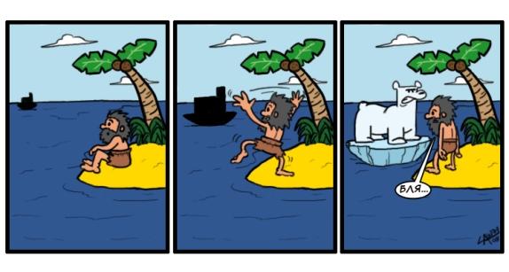 Комиксы-остров-облом-медведь-677889