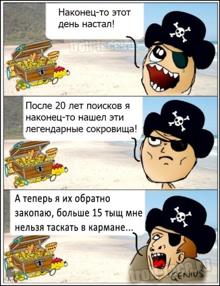 logika-piratov-B4aEtU