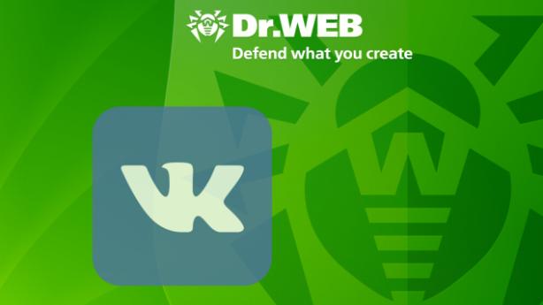 vk.drweb-634x357