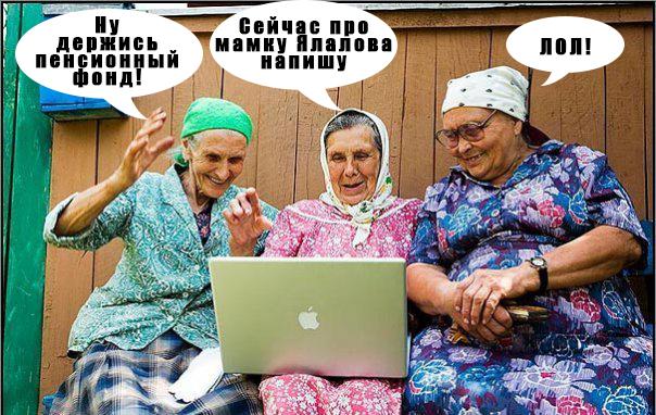 babushki-i-internet